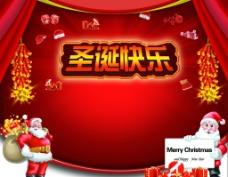 圣诞快乐舞台背景PSD图片