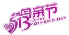 母亲节字体图片