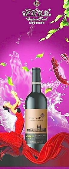 红酒广告展架图片