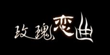 玫瑰恋曲艺术字