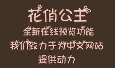 花俏公主字体