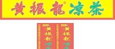 黄振龙凉茶图片