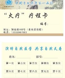 火疗疗程卡图片