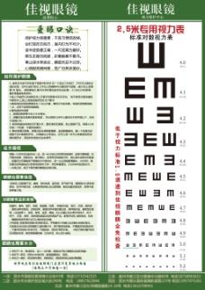 视力表 眼精宣传单