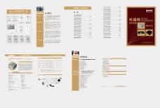 技术手册排版