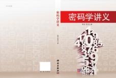 密码讲义学封面设计