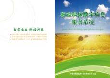 农业科技数字信息服务系统