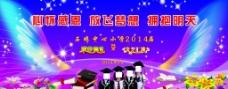毕业典礼暨文艺汇演图片