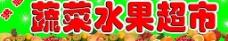 蔬菜水果超市图片