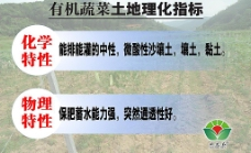 土地理化指标图片
