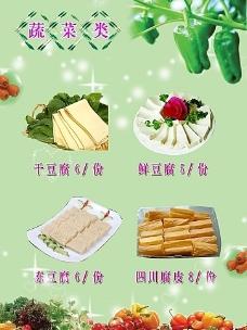 蔬菜类3图片
