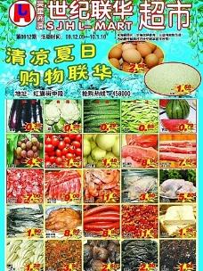 联华超市的蔬菜海报图片