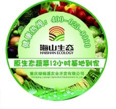 蔬菜商标(标贴)图片