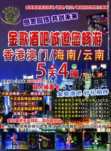 合浦金歌酒吧商务KTV图片