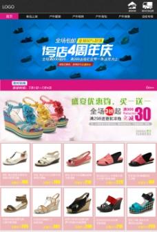 淘宝天猫粉色系女鞋专卖PSD文件下载