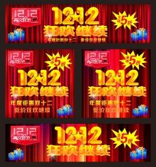 淘宝双12促销海报宣传单