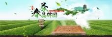 淘宝春茶品牌团海报