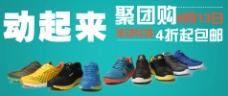 淘宝男式鞋鞋子广告