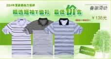 男式夏季短袖T恤衫促销海报