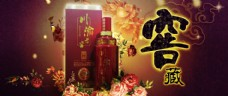 川渝老窖系列酒