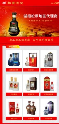 红云酒业图片