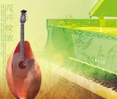 钢琴吉它雅马哈海报