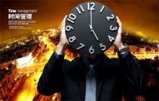 时间管理企业文化