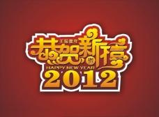 2012恭贺新禧矢量素材