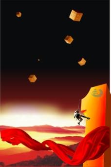 西安云轩广告海报
