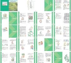 手足口病防治手册图片