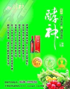 酵神蔬菜活性酵素海报图片