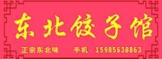 东北饺子馆 门头广告图片