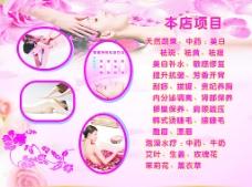 美容护理广告图片
