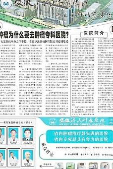 江淮晨报2010优质生活榜评选整版报广图片