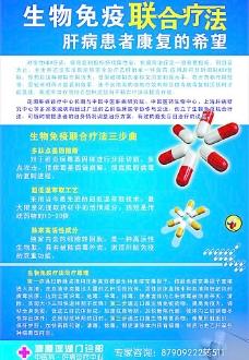 肝病 康复图片