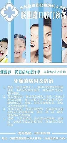 口腔诊所宣传海报图片