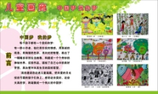 儿童画廊展板
