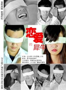 戀愛的犀牛舞臺劇作品展宣傳海報psd文件