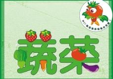 綠色蔬菜 背景 字體 卡通图片