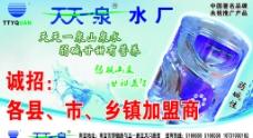 天天一泉水厂图片