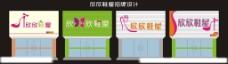 女鞋 招牌设计图片