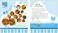 钢琴招生宣传单图片