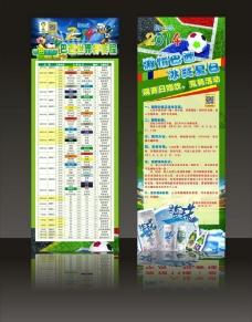 世界杯精美绿色展架图片