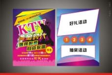KTV宣传彩页图片