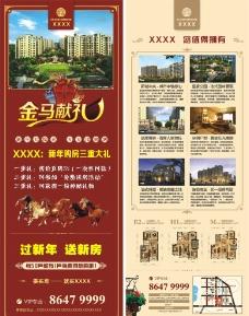 房产公司X展架画面图片