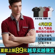 男式短袖T恤主圖800*800