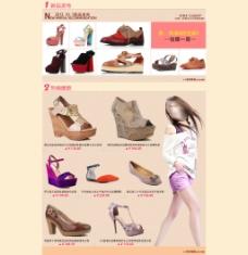 淘宝天猫女鞋专卖PSD专卖模板素材