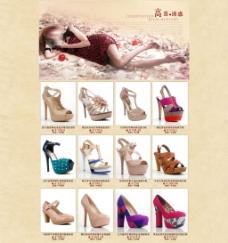 商務風格淘寶女鞋專賣涼鞋模板PSD素材
