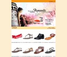 淘宝商务系女鞋通用PSD素材模板