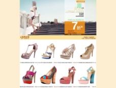 淘宝知性女性女鞋通用PSD文件素材